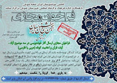 انجمن خوشنویسان شهرستان شوش مسابقه مجازی برگزار می کند