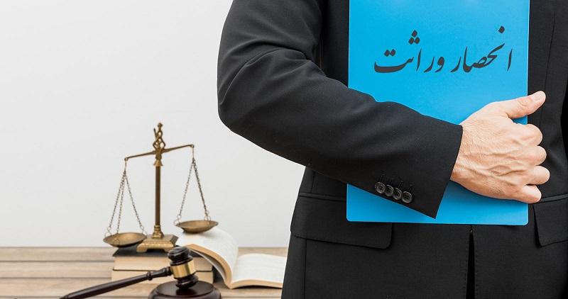مدارک و مراحل لازم برای گواهی انحصار وراثت چیست؟