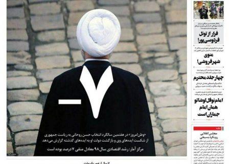 عکس/ صفحه نخست روزنامههای شنبه ۲۴ خرداد