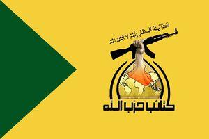 آمریکا ۱۳ تن از اعضای کتائب حزبالله را بازداشت کرد