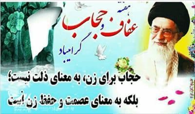 پیام اداره تبلیغات اسلامی هندیجان به مناسبت هفته عفاف و حجاب