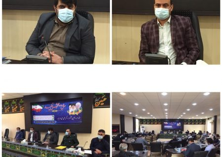 جلسه شورای سلامت و ستاد کرونای شهرستان هندیجان در سالن جلسات فرمانداری برگزار شد