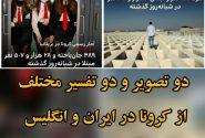 دو تصویر و دو تفسیر جدا گانه در دو کشور ایران و انگلیس