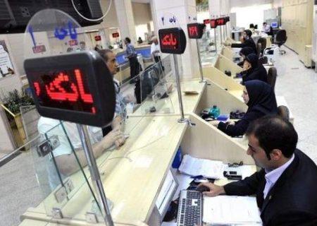 اعلام ساعت کار بانکهای خصوصی از ۱۵ آذرماه