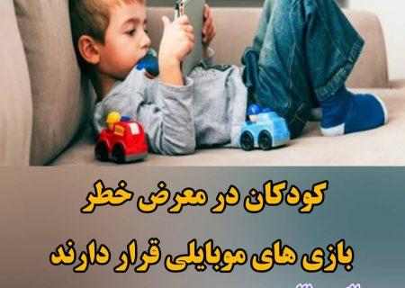 کودکان در معرض خطر بازی های موبایل قرار دارند