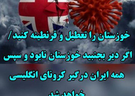 خوزستان را تعطیل و قرنطینه کنید/ اگر دیر بجنبید خوزستان نابود و سپس همه ایران درگیر کرونای انگلیسی خواهد شد