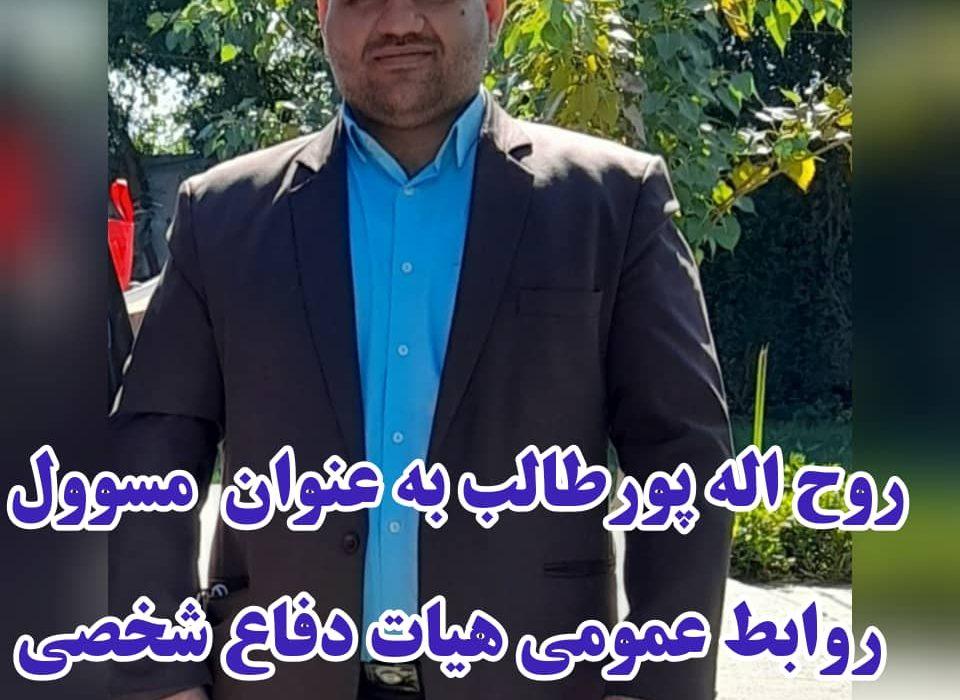 روح اله پورطالب به عنوان مسوول روابط عمومی هیات دفاع شخصی استان خوزستان منصوب شد