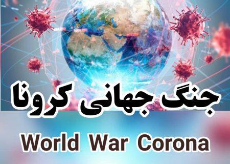 جنگ جهانی کرونا