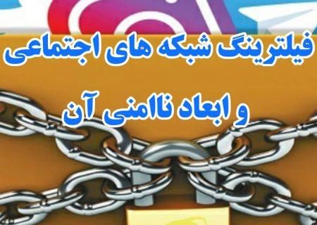 فیلترینگ شبکه های اجتماعی و ابعاد ناامنی آن