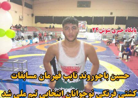 حسین باجوروند نایب قهرمان مسابقات کشتی فرنگی نوجوانان کشور شد