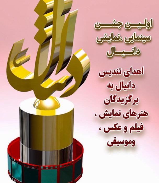جشن سینمایی و نمایشی دانیال در شوش برگزار می شود