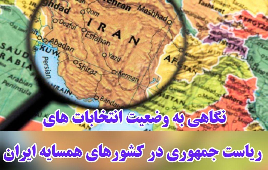 نگاهی به وضعیت انتخابات های ریاست جمهوری در کشورهای همسایه ایران
