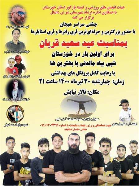 جشن عید قربان در شوش برگزار شد