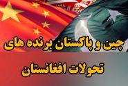 چین و پاکستان برنده تحولات افغانستان