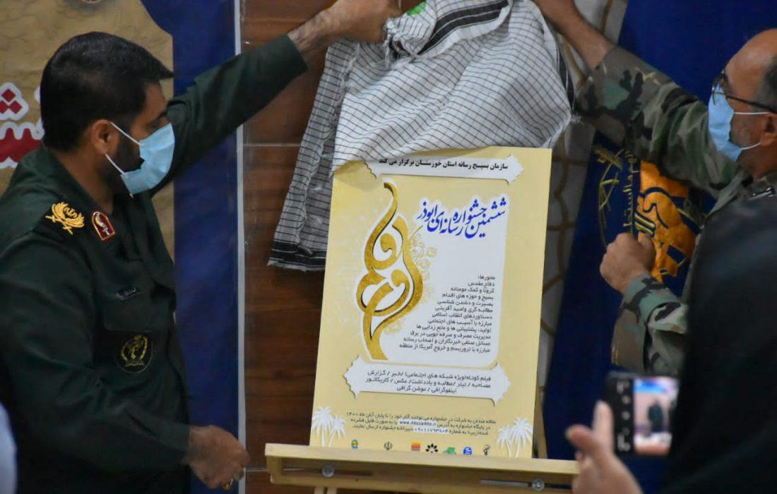 پوستر ششمین جشنواره رسانهای ابوذر رونمایی شد